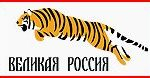 Velikaya Rossiya Great Russia logo
