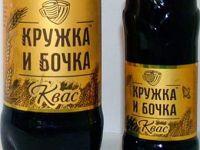 Coca Cola Kvas - Kruzhka & Bochka
